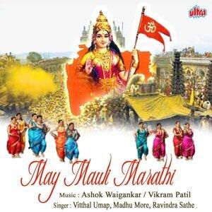Vitthal Umap, Madhu More, Ravindra Sathe 歌手頭像