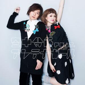 空中分解 feat.アンテナガール