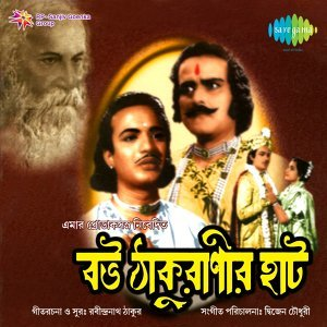 Rabindranath Tagore, Dwijen Chowdhury 歌手頭像