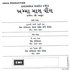 Usha Mangeshkar, Keshav Rathod 歌手頭像