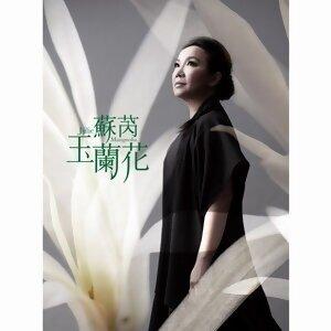 蘇芮 (Julie Su) 歌手頭像