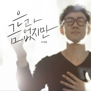 Yi Kyurae (이겨레) 歌手頭像