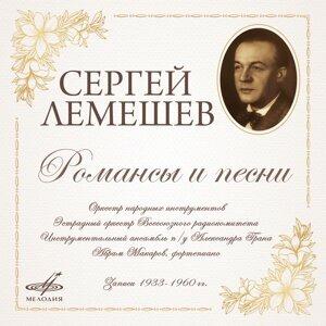 Сергей Лемешев 歌手頭像
