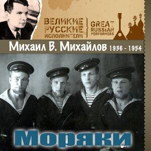 Михаил Васильевич Михайлов 歌手頭像