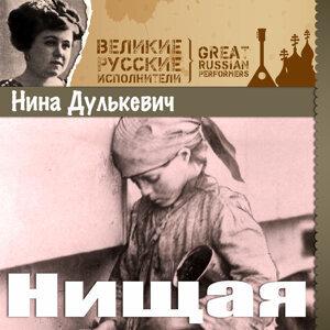 Нина Дулькевич
