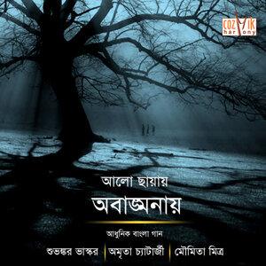 Shubhankar Bhaskar, Amrita Chatterjee, Moumita Mitra アーティスト写真