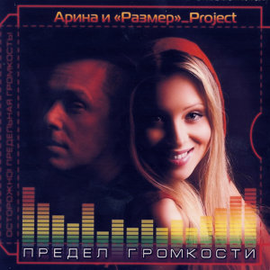 Arina & RAZMER _project 歌手頭像