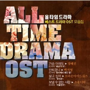 All Time Drama OST 歌手頭像