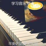 学习音乐 社会