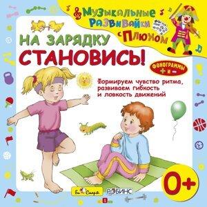 Юрий Кудинов, Плюх и Швах アーティスト写真