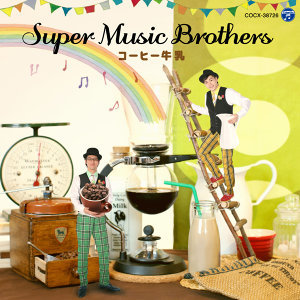 SUPER MUSIC BROTHERS アーティスト写真