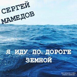 Сергей Мамедов 歌手頭像