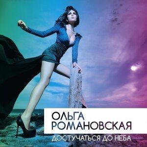 Ольга Романовская