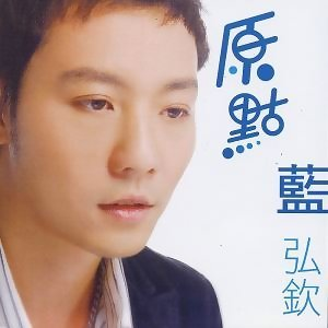 藍弘欽 歌手頭像