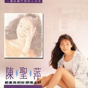 陳聖萍 歌手頭像