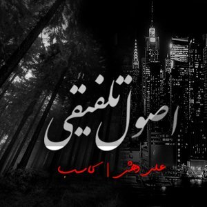 Ali Dahesh, Kasseb 歌手頭像