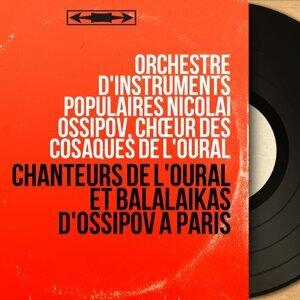 Orchestre d'instruments populaires Nicolai Ossipov, Chœur des Cosaques de l'Oural 歌手頭像