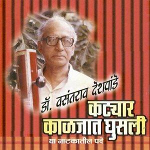 Dr. Vasantrao Deshpande アーティスト写真
