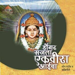 Vaishali Samant, Santosh Nayak, Suryakant Shinde, Gautam Dhumal, Jaideep Dhamdhere, Prasad Ranade, Amruta Khadilkar, Yogita Godbole, Omkar Kelkar, Smita Bhagwat 歌手頭像