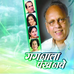 Padmaja Phenani Joglekar, Suresh Wadkar, Devaki Pandit, Anuradha Paudwal 歌手頭像