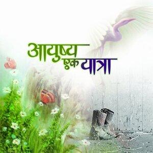 Madhura Datar, Salil Kulkarni, Anjali Date, Madhuri Ashirgade, Dr. Datta Harkare, Sarang Joshi, Vibhavari Apte Joshi 歌手頭像