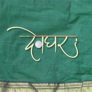 Hrishikesh Ranade, Sadhana Sargam, Ravindra Sathe, Amey Date 歌手頭像