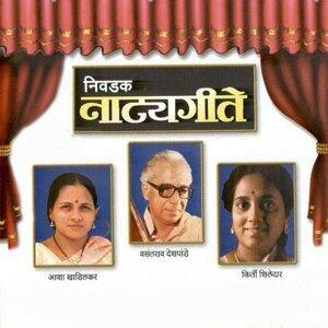 Pandit Vasantrao Deshpande, Asha Khadilkar, Kirti Shiledar 歌手頭像