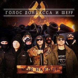 Голос Донбасса, ШЕFF