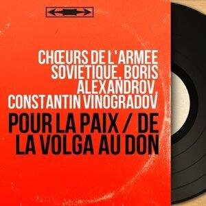 Chœurs de l'armée soviétique, Boris Alexandrov, Constantin Vinogradov 歌手頭像
