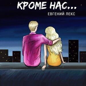 Евгений Лекс アーティスト写真