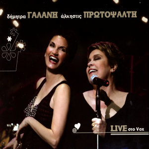 Alkistis Protopsalti & Dimitra Galani 歌手頭像