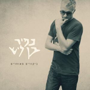 Kfir Ben Laish 歌手頭像