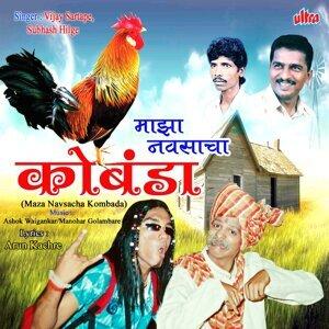 Vijay Sartape, Subhash Hilge 歌手頭像