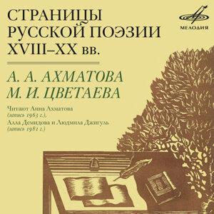 Анна Ахматова | Алла Демидова | Людмила Джигуль 歌手頭像