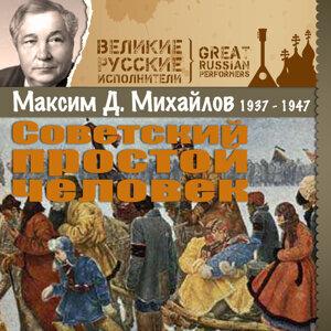 Максим Дормидонтович Михайлов アーティスト写真
