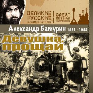 Александр Батурин