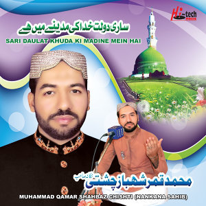 Muhammad Qamar Shahbaz Chishti 歌手頭像