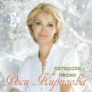 Роси Кирилова 歌手頭像