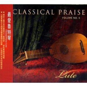 Classical Praise~Lute (最愛魯特琴) 歌手頭像