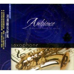 Ambience Saxophone (心靈深呼吸系列~浪漫薩克斯風) 歌手頭像
