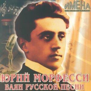 Юрий Морфесси