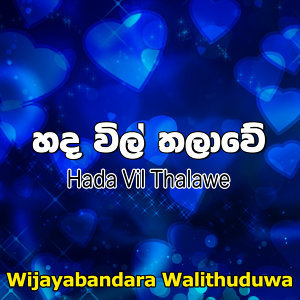 Wijayabandara Walithuduwa 歌手頭像