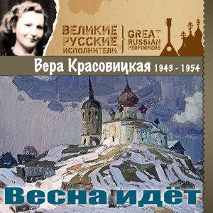 Вера Красовицкая 歌手頭像