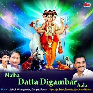 Vijay Sartape, Shakuntala Jadhav, Madhuri Mahajan 歌手頭像