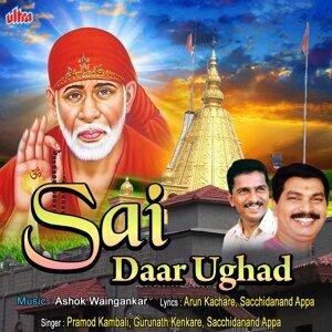 Pramod Kambali, Gurunath Kenkare, Sachidanand Appa 歌手頭像
