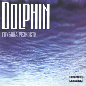 Dolphin 歌手頭像