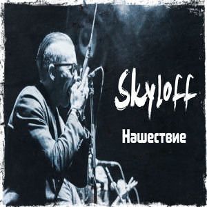 Skyloff