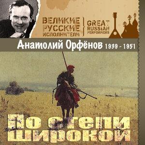 Анатолий Орфёнов 歌手頭像
