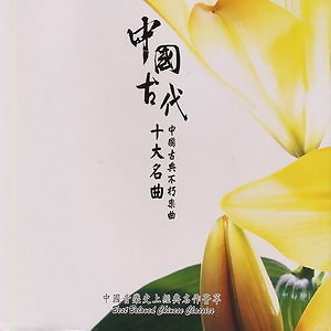 中國古代十大名曲 歌手頭像