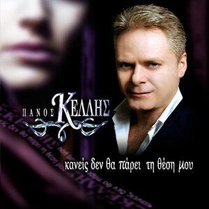 Panos Kelis 歌手頭像